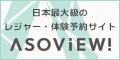 サーフィン体験・サーフィンスクールが体験・予約ができるスポットを、静岡・清水で探すなら、ASOViEW!(あそびゅー!)にお任せ!