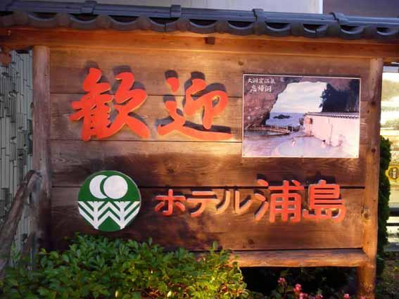ise_wakayama2012_hotel2