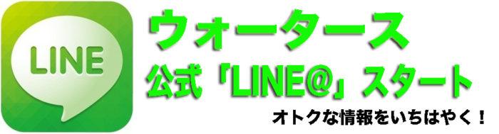 WATERS公式LINE@に登録してお得な情報をゲット!