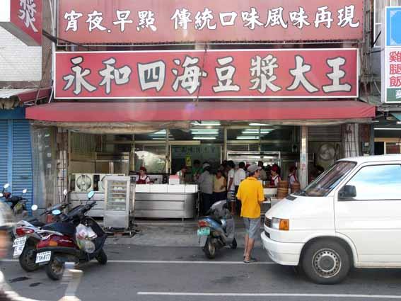 taiwan2011_1breakfast