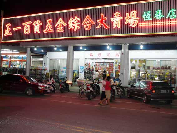 taiwan2011_1nightshop