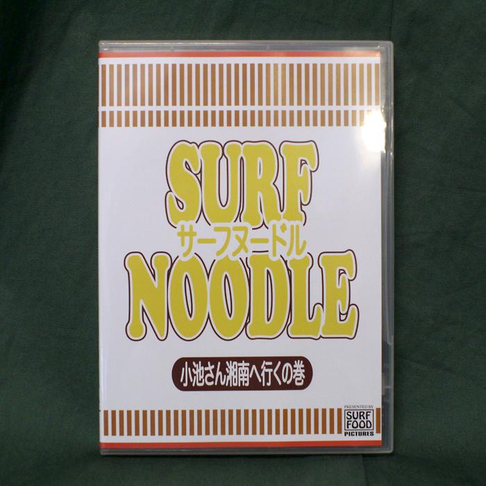 Surf Noodle 小池さん湘南へ行くの巻き DVD