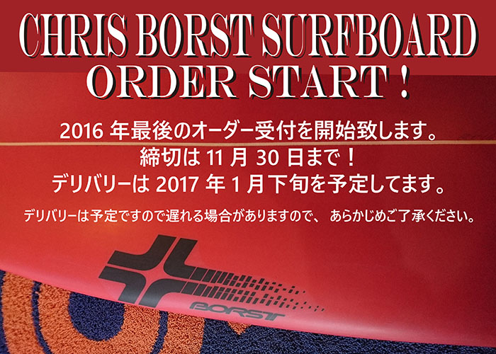 Borst Designs Surfboardオーダー受付スタート!