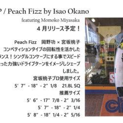 chp 岡野功 Peach Fizz