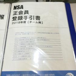 NSA日本サーフィン連盟2018年度正会員登録