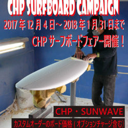 chpサーフボード New Year キャンペーン