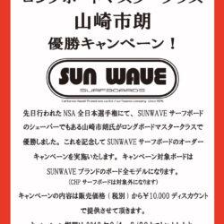 2018 Sun Wave 山崎市朗優勝キャンペーン