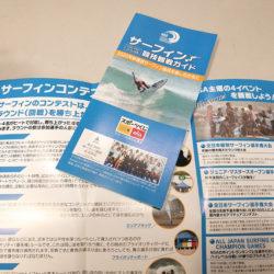 NSA発行 サーフィン競技観戦ガイド