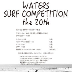 WATERS Surf Competition the 20rh