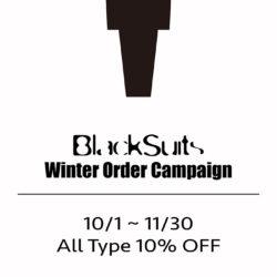 BlackSuitsオーダーキャンペーン