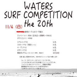 WATERS Surf Competition the 20th 11/4(日)