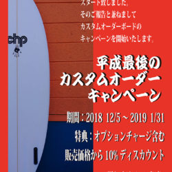 chp 平成最後のカスタムオーダーキャンペーン