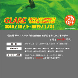 GLARE ラストミニッツキャンペーン