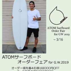 ATOM Surfboard Order Fair for GW 2019 3/16まで!