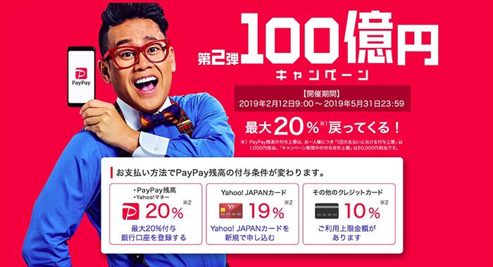PayPay 100億円キャンペーン第2弾スタートしてます