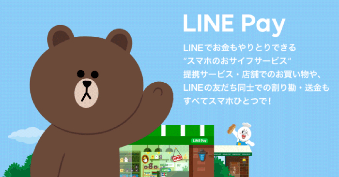 LINE PayもWATERSコインもらえます!