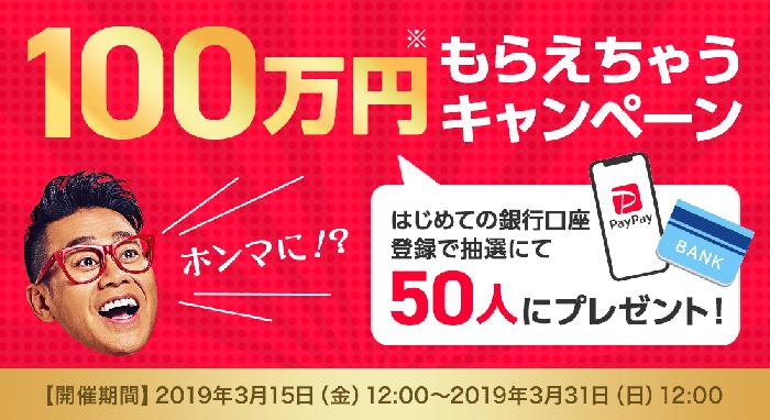 PayPay 100万円もらえちゃうキャンペーン