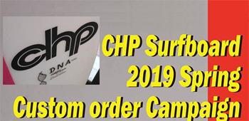 chpキャンペーンバナー