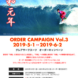 GLARE Order Campaign 日曜日まで