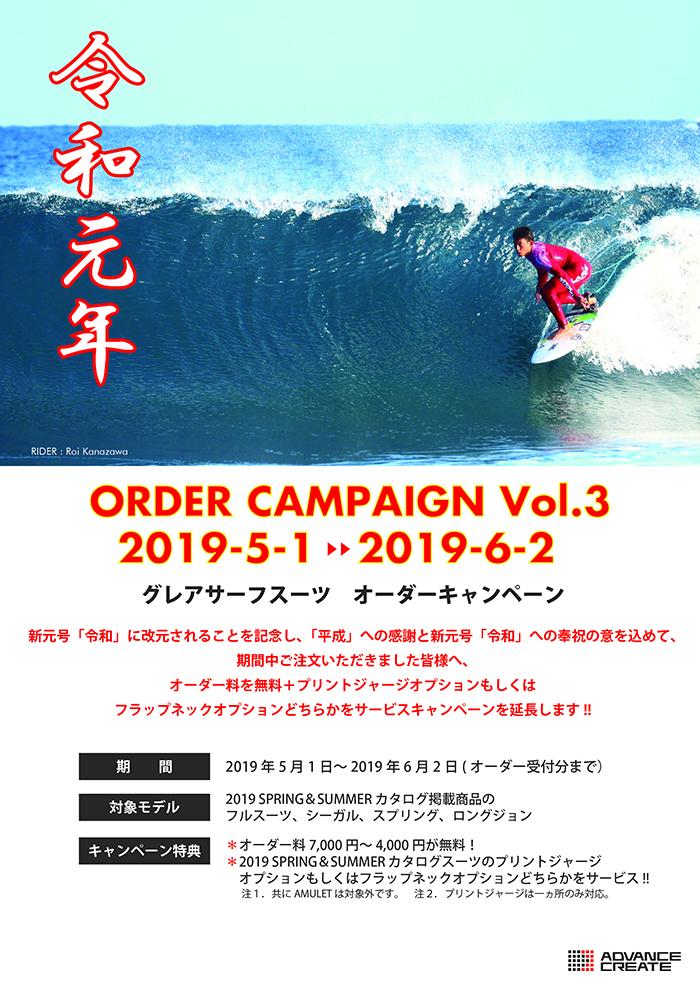 GLARE Order Campaign vo.4