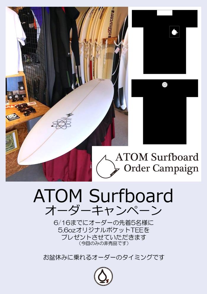 ATOMサーフボードオーダーキャンペーン!