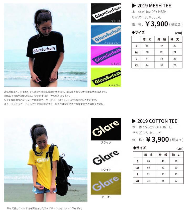 GLARE TEEシャツコレクション