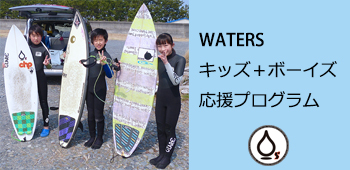 WATERSキッズ+ボーイズ応援プログラムバナー