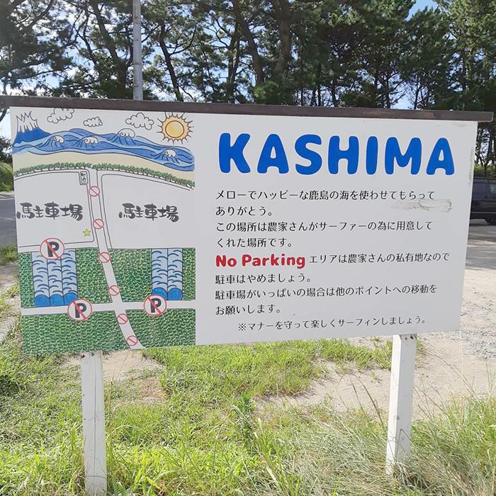 鹿島ポイントでは駐車場に車が止められないときは定員オーバー、他のポイントでサーフィンしてください