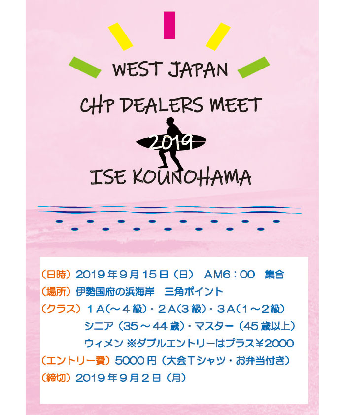 chp Dealers Meet 2019