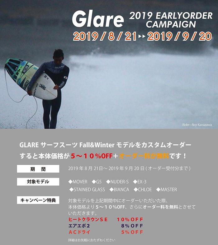 GLARE Surf Suits 2019 Fall & Winter アーリーオーダーキャンペーン