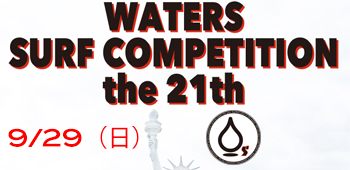 WATERS Surf Competition the 21thバナー