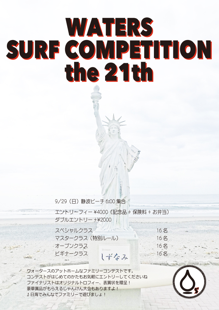 WATERS Surf Competition the 21th 9/29(日)