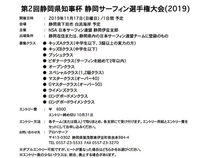 静岡県知事杯静岡サーフィン選手権大会 10/16エントリー締切