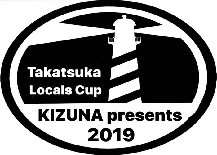 Takatsuka Locals Cup 2019 日曜日くらいがエントリー締め切りです