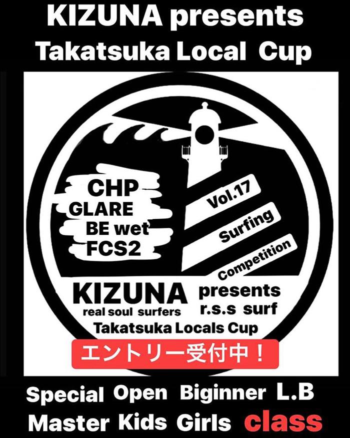 高塚ローカルズカップは、10/20に延期になりました