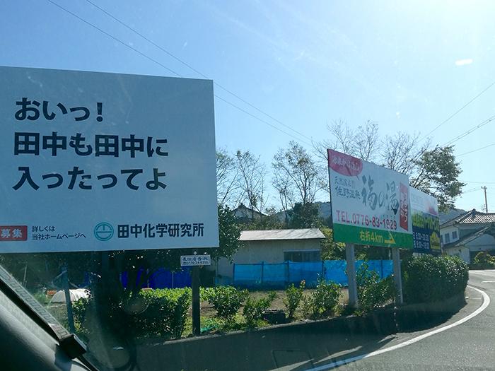田中さんね(笑)