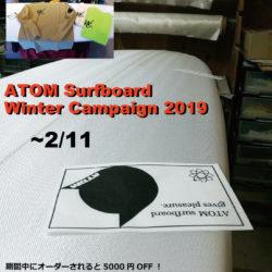 ATOMサーフボードウィンターキャンペーン!2/11まで