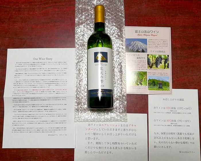 本物の日本産しかも静岡のワイン