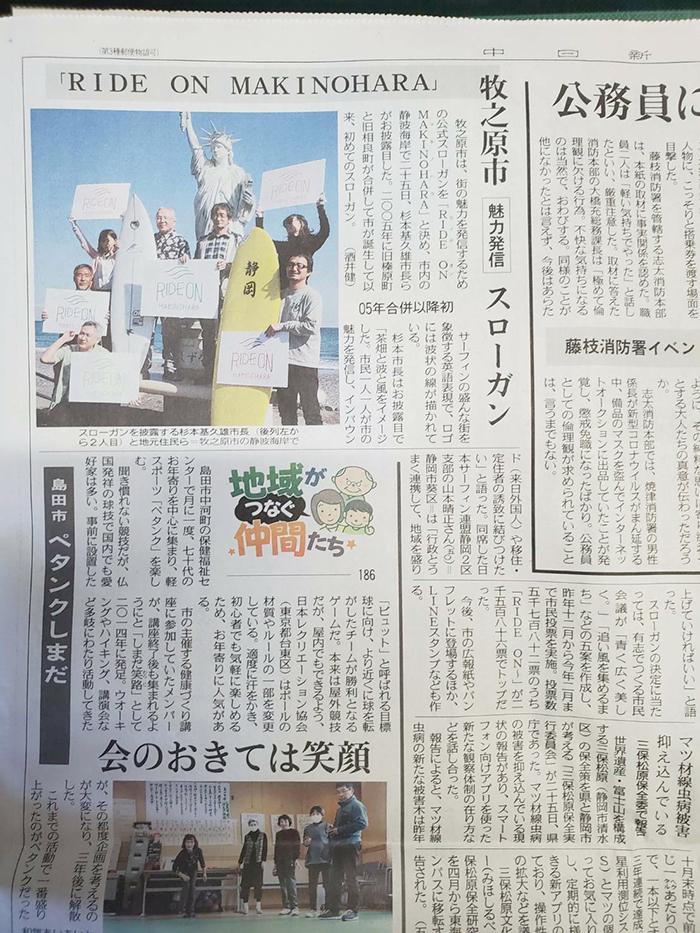 きょうの中日新聞