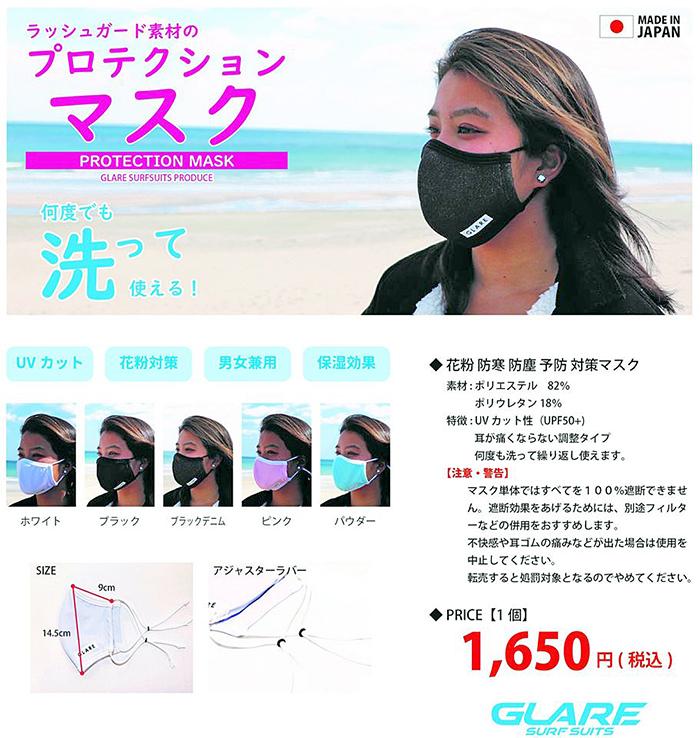 グレアマスク、第2段生産決定。予約受付を行います。