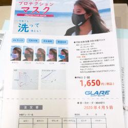 何度でも洗って使えるラッシュガード素材のプロテクションマスク