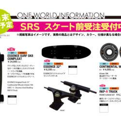 新しいSRSサーフスケートが予約できます。