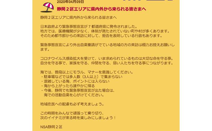 NSA静岡2区ブログから