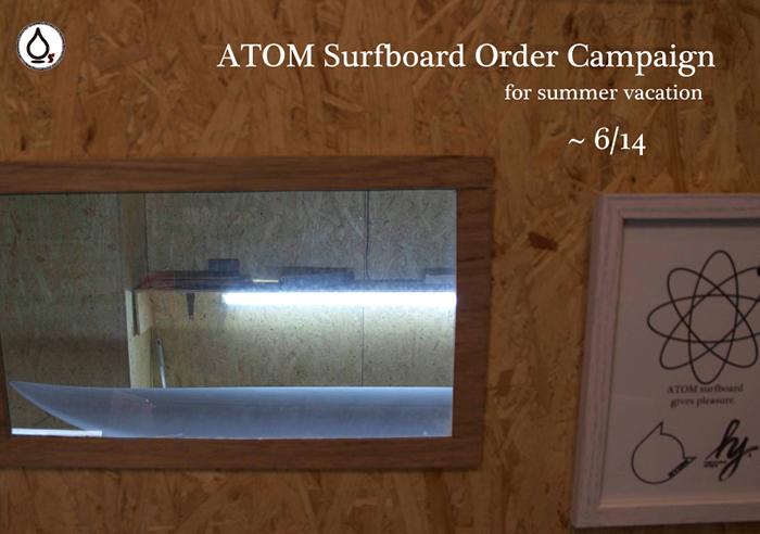 ATOMサーフボードオーダーキャンペーン
