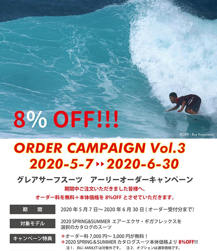 GLARE Surf Suits オーダーキャンペーン ver.3