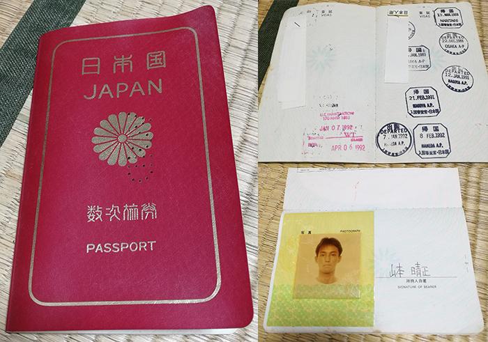 古いパスポートが...