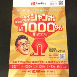 PayPayジャンボキャンペーン!
