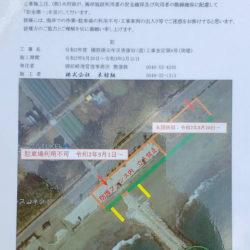 9/1から新堤の駐車場が制限されます...