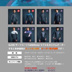 GLARE Order Campaign vo.2 11/30まで