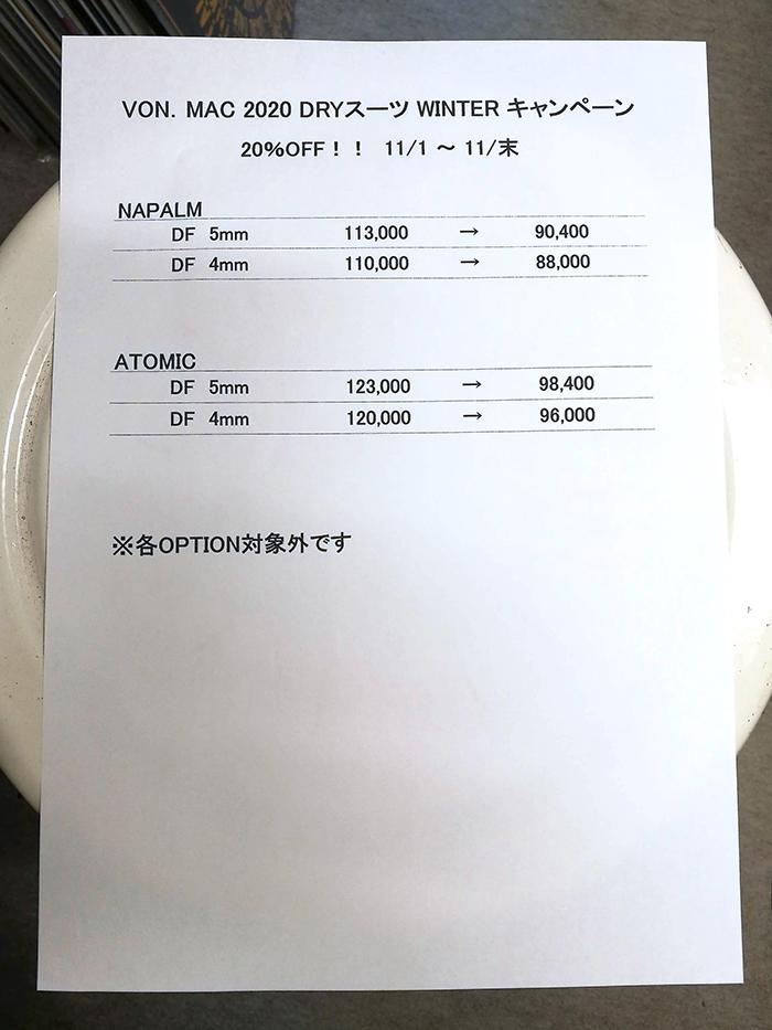 こんな価格でドラースーツが手に入ります。しかも税込ですよ!
